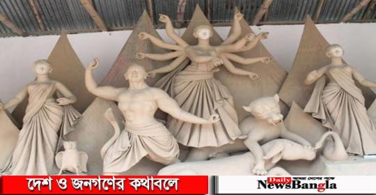 নওগাঁর ১১টি উপজেলায় ৮১৯টি মন্ডপে শারদীয় দূর্গা পূজা অনুষ্ঠিত হবে